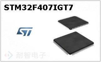STM32F407IGT7的图片