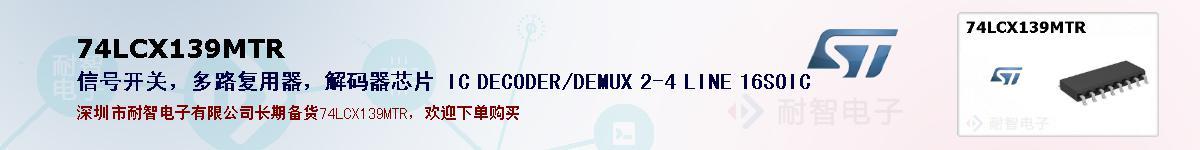 74LCX139MTR的报价和技术资料