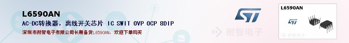 L6590AN的报价和技术资料