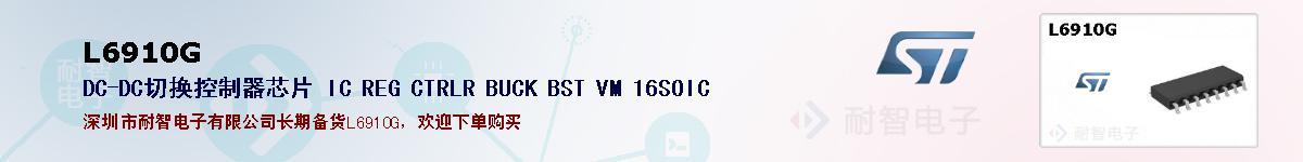 L6910G的报价和技术资料