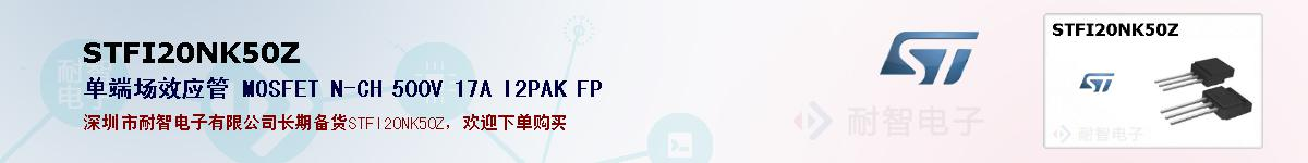 STFI20NK50Z的报价和技术资料