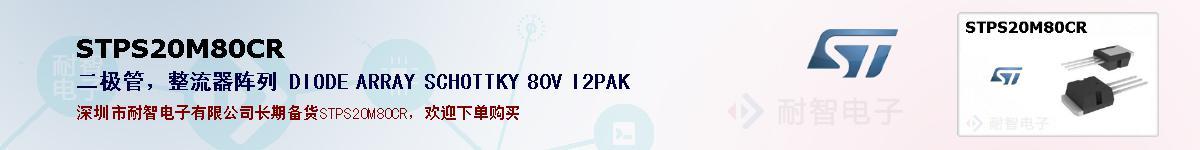 STPS20M80CR的报价和技术资料