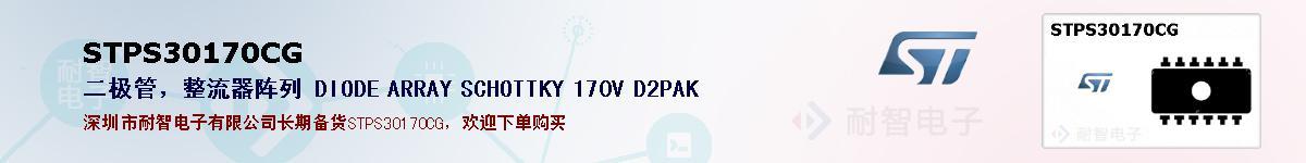 STPS30170CG的报价和技术资料