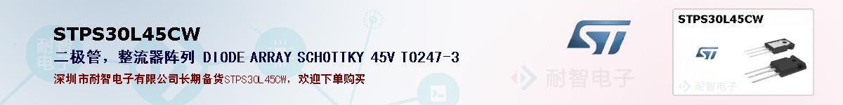STPS30L45CW的报价和技术资料