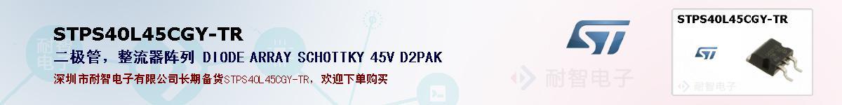 STPS40L45CGY-TR的报价和技术资料