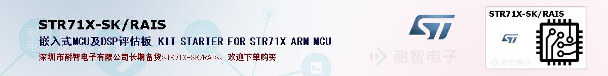 STR71X-SK/RAIS的报价和技术资料