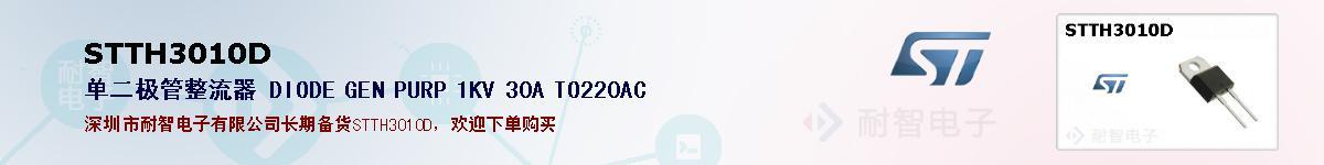 STTH3010D的报价和技术资料